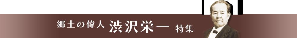 渋沢栄一特集