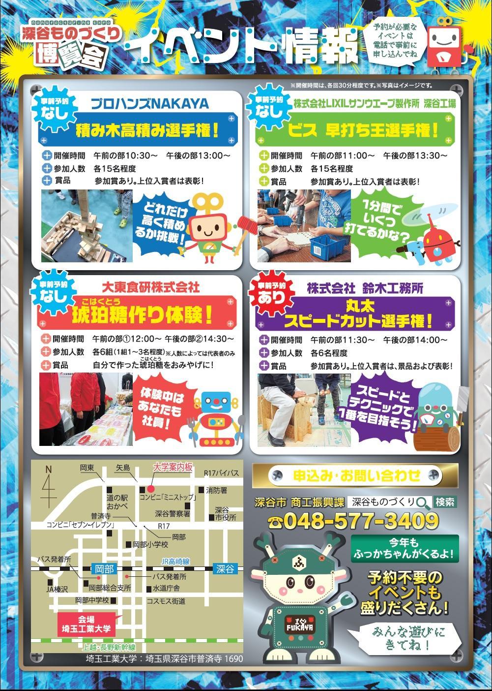 第3回深谷ものづくり博覧会(うら).jpg