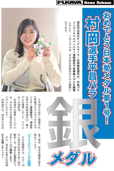 fukaya_news_release_20180310.jpg