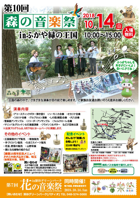 第10回森の音楽祭ポスター(A4).jpg