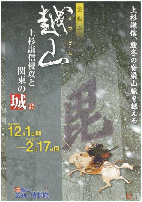 越山チラシ(表).jpg