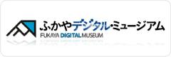 ふかやデジタルミュージアム
