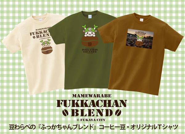 ふっかブレンドTシャツ.jpg