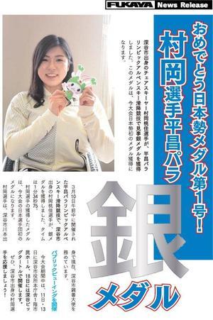 村岡選手 銀メダル-.jpg