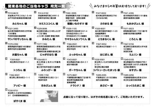 ご当地キャラに応援の年賀状を書こう!_A4チラシ(裏).jpg