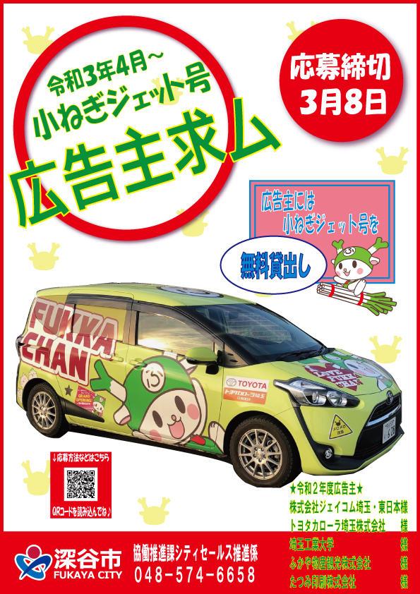 募集ポスター2021.jpg
