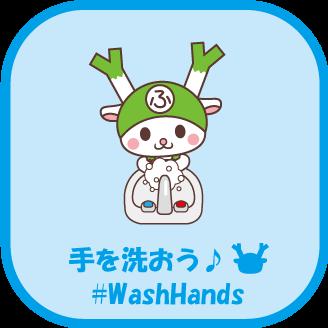 【手を洗おう♪】ふっかちゃんマーク.png