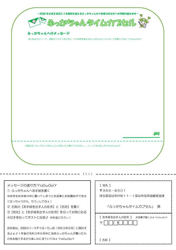 【応募用紙】ふっかちゃんタイムカプセル.jpg