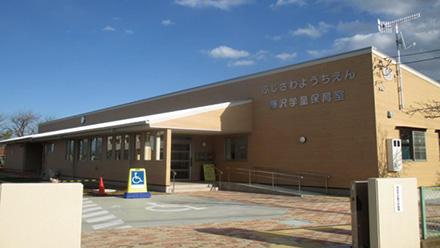 藤沢学童保育室
