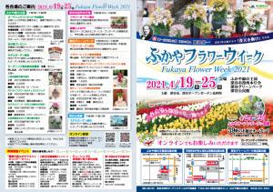 2021flowerweekchirashisotogawa-2.jpg