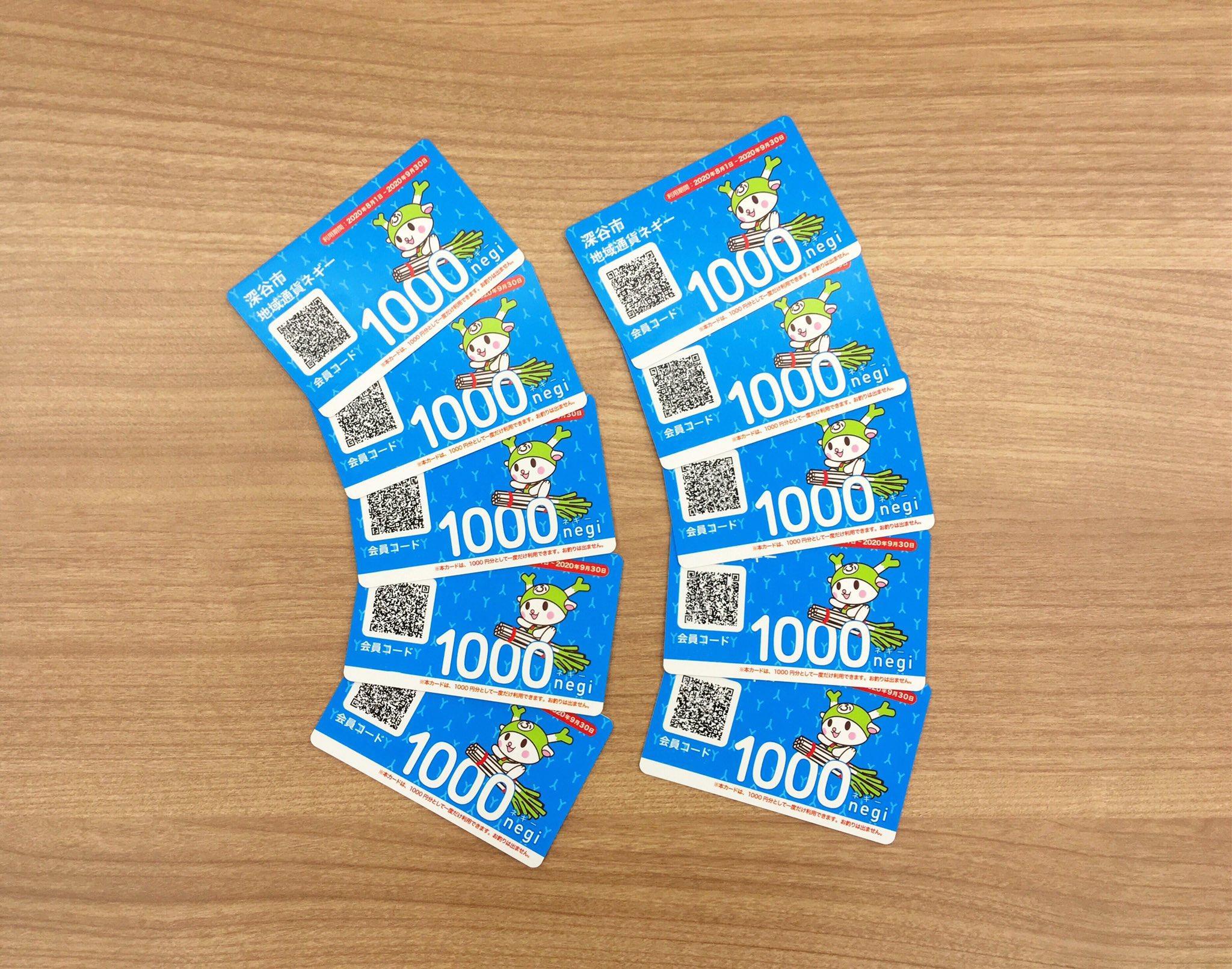 ネギーカード(1,000円ver).jpg