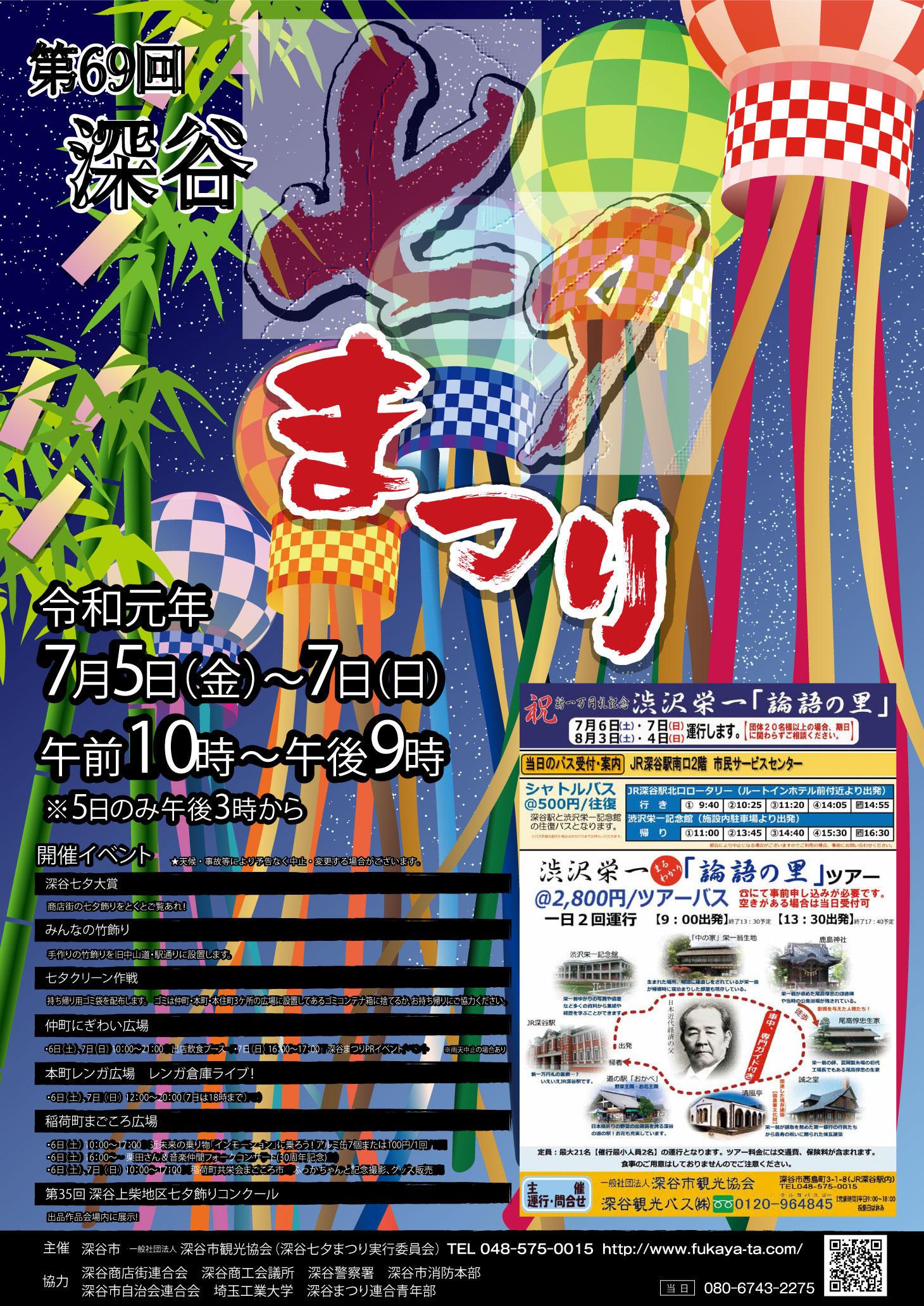 七夕まつりポスター2019.jpg