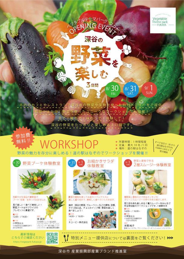 野菜を楽しむ3日間チラシ表.jpg