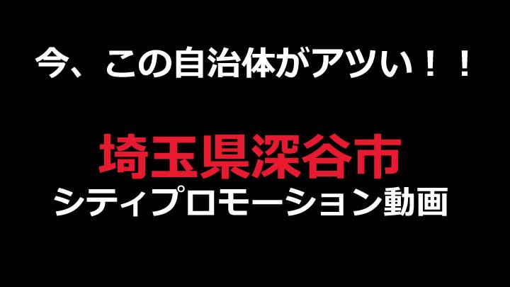 プロモ動画HP用.png