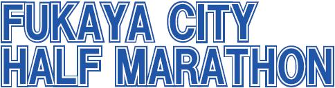 fukaya_city_half_logo.png