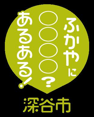 fukayacitypromotionlogomark.png