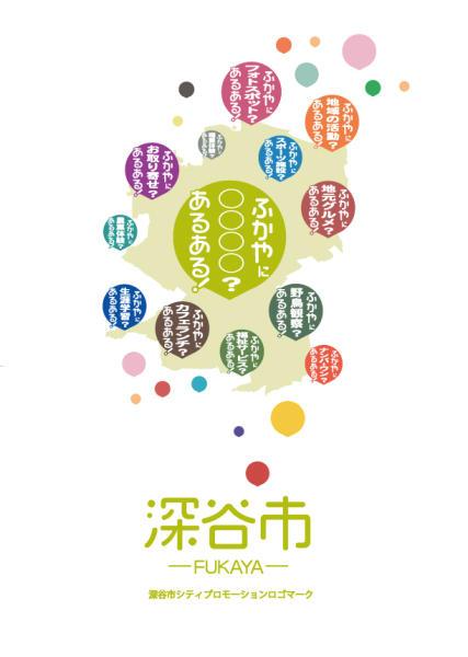 fukayacitypromotionlogomarkpop2.jpg