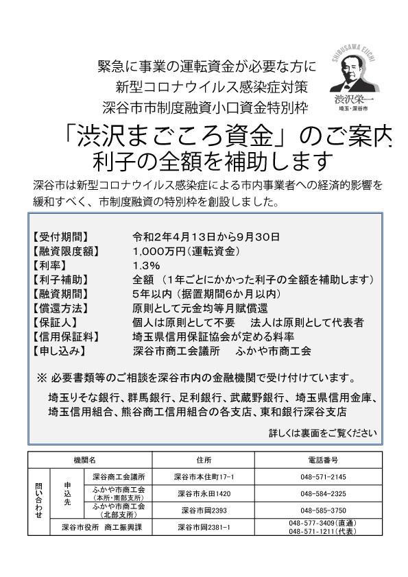 magokoro-chirashi1.jpg